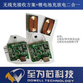 无线充TWS耳机充电盒方案SS809Q 锂电池充放电和无线充接收二合一