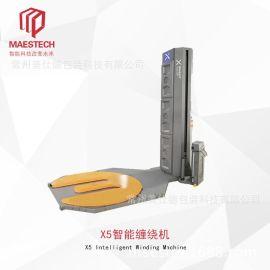 厂家直销全自动智能缠绕机X500标准型缠绕膜机智能化包装缠绕机器