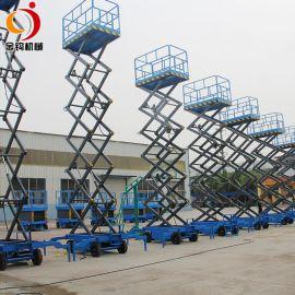 移动剪叉式升降平台电动液压高空作业车垂直起重机履带自行走10米