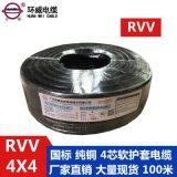 环威电缆 家用电器连接软线 软护套线 RVV4x4平方电缆线