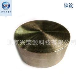 99.99%高純鎳錠 4N鎳錠Ni 興榮源北京