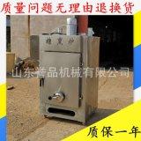 小型糖薰爐 雞腿雞翅店面不鏽鋼內置燻肉機 全自動煙燻爐糖薰爐