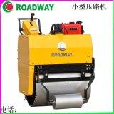 路得威ROADWAY壓路機RWYL24C小型駕駛式手扶式壓路機廠家供應液壓光輪振動壓路機陝西
