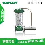 大田自力式压力调节阀、压力调节阀、自力式温度调节阀-DATIAN