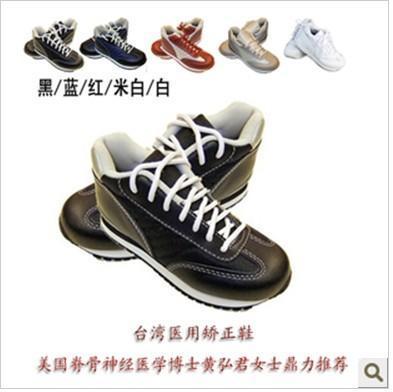 库铭台湾进口成人矫正鞋DH06平足内外八字足跟痛脊柱侧弯拇外翻足底筋膜炎缓解鞋