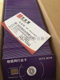 微信注册卡  0月租卡  QQ绑定卡