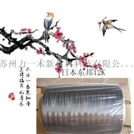 碳纤维发热线  日本东邦12K碳纤维丝