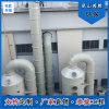 废气处理成套设施|承接工程