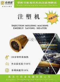 青岛纳米红外加热器 注塑机节能石英电热圈