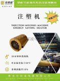 青島納米紅外加熱器 注塑機節能石英電熱圈