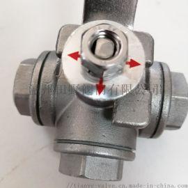 T型或L型三通球阀不锈钢304材质内螺纹
