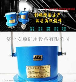 DFH-20-7矿用本质安全型电动球阀