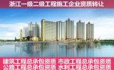 杭州建筑三级资质代办实力通过