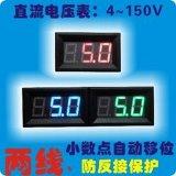 YB27 4-150V電動車 LED 數顯 兩線直流電壓表頭 數位 15-80 10-90