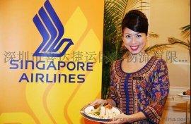SIN 新加坡空运专线