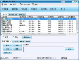 掌控局域网监控软件1.027