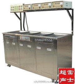 芯片,合金材料,电子器件专用四槽式超声波清洗机