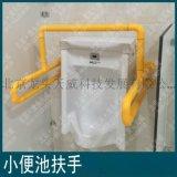 卫生间无障碍抗菌尼龙扶手——小便池专用