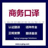 英语口译外派-英语同声传译-英语同设备租赁-英语翻译