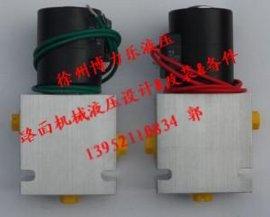 徐工压路机制动阀  两位三通电磁阀 进口插件