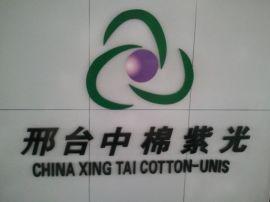 高温膨化棉粕、棉籽油、棉籽壳、棉短绒、脱酚棉籽蛋白等