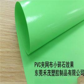 PVC夹网布小碎石效果 箱包手袋 收纳袋 化妆包 复合面料 环保 防阻燃 防紫外线
