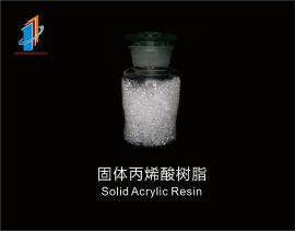 固体丙烯酸树脂F系列(本体法)
