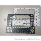 机械设备面板-低价薄膜面板-广东薄膜面板厂家