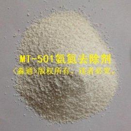 氨氮去除剂 1分钟快速反应氨氮达标排放