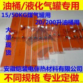 铠装硅胶伴热带, 防水电加热带, 防冻加热器, 硅橡胶加热片