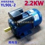 YL系列220V單相非同步電機YL90L-2 2.2KW 2極 上海本速品牌電機