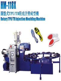 PVC/TPU/TR圆盘鞋底注塑成型机