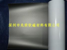 铁氧体隔磁片RFIDnfc专用