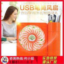 厂家定制文具品风扇 桌面办公专用USB充电风扇 学生实用笔筒风扇