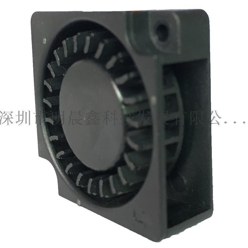 明晨鑫MX3010GB(S)渦輪直流風扇,3010小型鼓風機