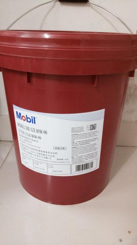Mobilube GX 80W-90 美孚路宝GX 80W-90车用齿轮油