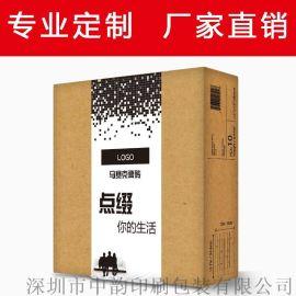 深圳西乡定做精美包装盒彩盒  瓦楞盒卡纸盒印刷高档礼品盒订做