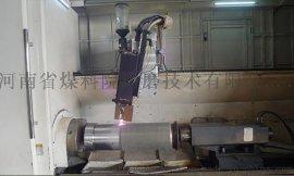 轴类工件激光熔覆 河南省煤科院耐磨技术有限公司