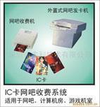 IC卡网吧收费系统
