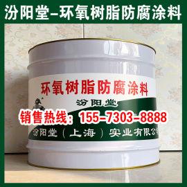 环氧树脂防腐涂料、防水,防腐,防漏,性能好