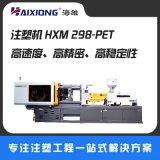 量杯 雪克壶PET瓶坯注塑机 HXM298-PET