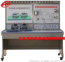 直流电机自动调速线路故障实验台