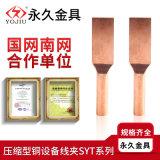铜设备线夹SYT-150平方国标 镀锡电缆铜接头