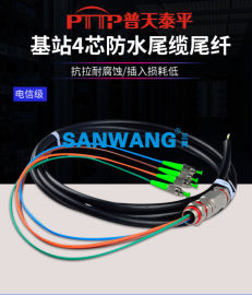 FC型防水尾纜 FC-4芯防水單模/多模光纖連接器