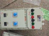 铸铝材质壁挂式多回路控制防爆配电箱