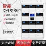 太原30门智能公文交换柜定制 指静脉智能公文交换柜