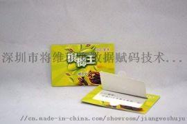 深圳防伪标签刮刮卡门票印刷优惠券印刷积分卡制作