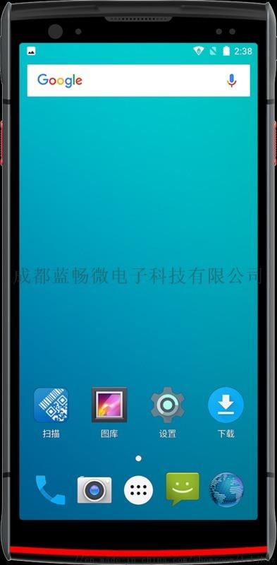 蓝畅CDS505.5寸手持终端