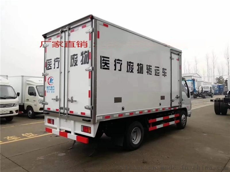 慶鈴五十鈴醫療廢物轉運車/醫療垃圾清運車