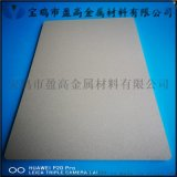 中國鈦谷寶雞TA1鈦燒結板生產商